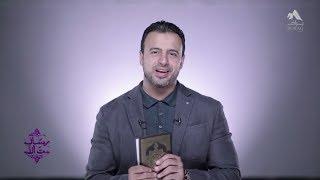 يلا نعيش شهر القرآن بالقرآن - رسالة من الله - مصطفى حسني thumbnail