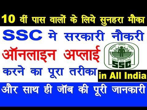 Latest Govt Jobs | How to Apply Job Online | SSC Online | Full Details of Job | Government Jobs