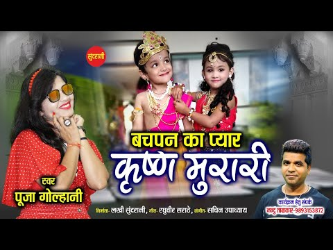 बचपन का प्यार कृष्ण मुरारी रे - Bachpan Ka Pyar Krishna Murari Re - Pooja Golhani 9893153872