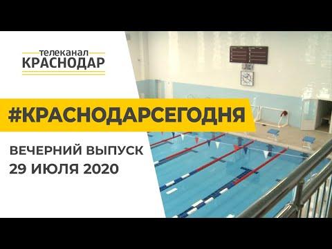 Краснодар Сегодня. Вечерний выпуск новостей от 29 июля 2020