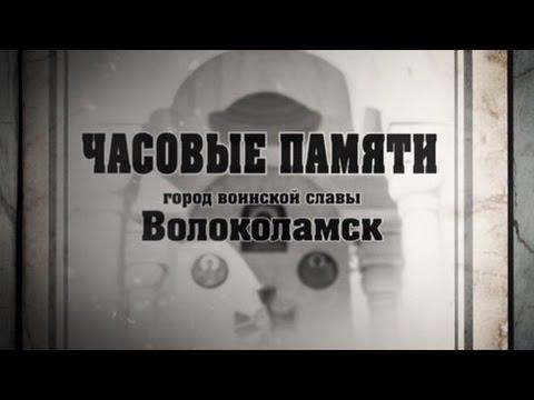 знакомства город волоколамск