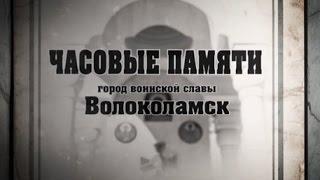 Часовые памяти. Город воинской славы Волоколамск