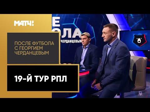 «После футбола с Георгием Черданцевым». Выпуск от 08.12.2019