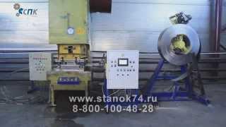 Штамповочная линия по производству лопат(http://stanok74.ru Автоматизированная линия для штампования заготовок лопат. В линию входит перенастраиваемый..., 2015-01-22T10:03:48.000Z)