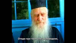 За изповедта, отец Дионисий Игнат
