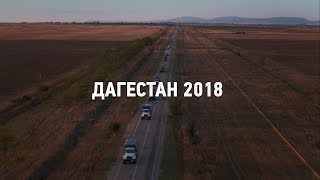 "Фильм ""Дагестан 2018"""