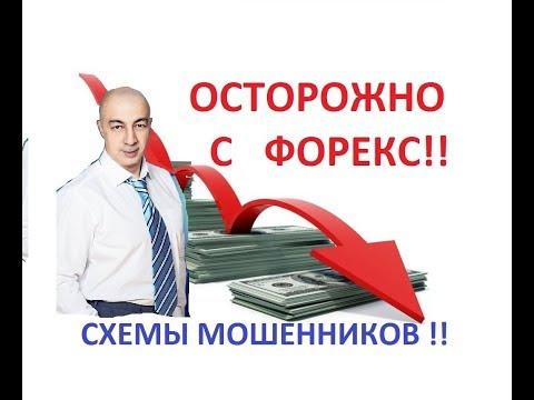 ОСТОРОЖНО С ФОРЕКС!!! СХЕМА МОШЕННИКОВ!! 22.08.18
