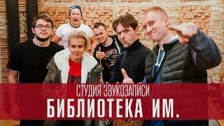 """Студия звукозаписи """"Библиотека Им."""" Казанская улица, д.7"""