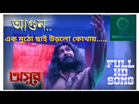 এক-মুঠো-ছাই-উড়লো-কোথায়...ek-mutho-chai-urlo-kothai........asur-movie-song-2020