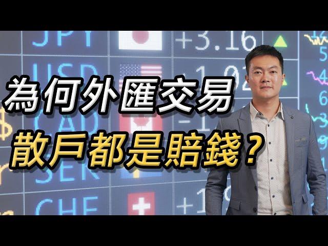 為何外匯交易散戶都是賠錢?