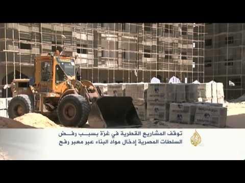 توقف المشاريع القطرية لإعادة إعمار غزة