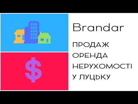 Продаж та оренда НЕРУХОМОСТІ у Луцьку - BRANDAR Україна