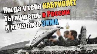 Когда у тебя кабриолет, а ты живешь в России и началась зима