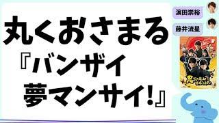 ジャニーズWESTの濵田崇裕くんがアルバム『go WEST よーいドン!』から、...