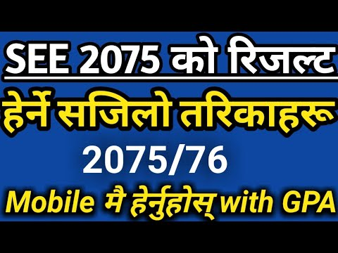 Repeat SEE result date 2076|when will see result 2076