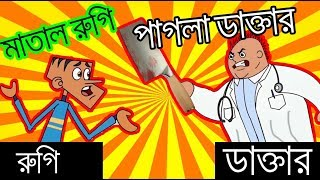Doctor vs Patient_bangla funny dubbing_new bangla funny jokes 2017_bangla diversion tv