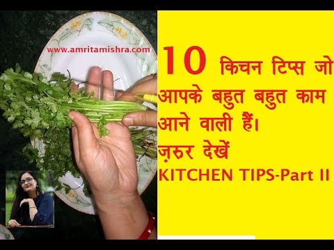 ज़रूर देखें ये 10 उपयोगी किचन टिप्स|10 Kitchen Tips & Tricks|Smart Tips & Kitchen Hacks you must know