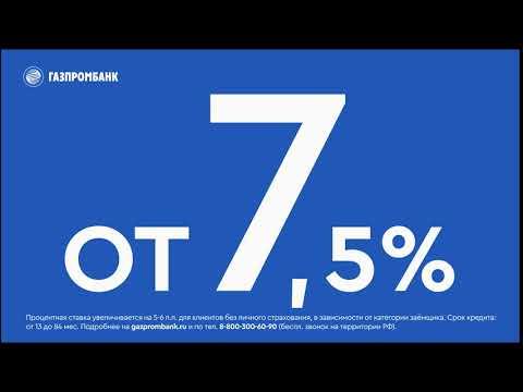 Легкий кредит от 7,5% годовых