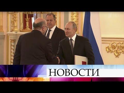 Владимир Путин принял верительные грамоты у вновь прибывших послов 18 иностранных государств.
