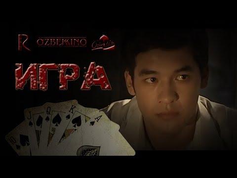 Игра | Уйин (узбекфильм на русском языке) - Видео онлайн