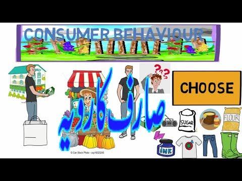 economics lecture ........consumer equilibrium in urdu hindi 2018