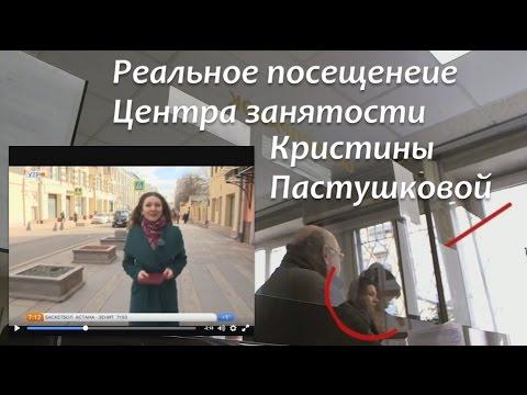 Один час из жизни Центра занятости населения Москвы...