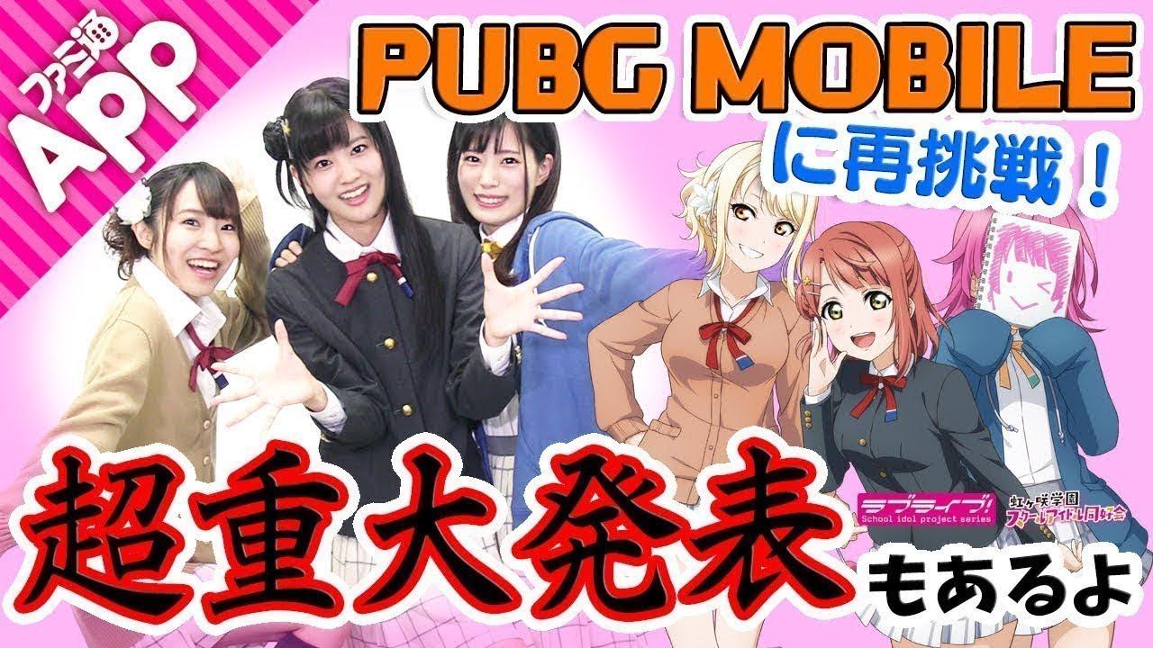 【ラブライブ!スクスタ】メンバー3人が『PUBG MOBILE』に再挑戦!ドン勝なるか!?
