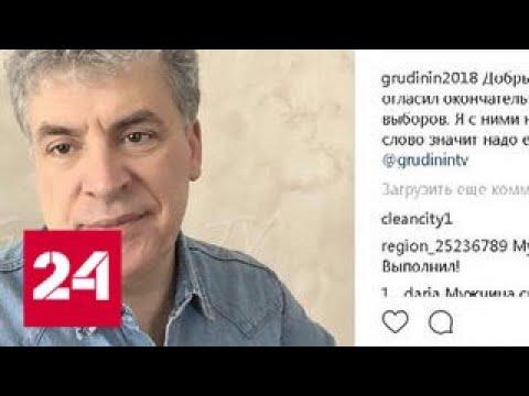 Грудинин все же сбрил усы - Россия 24
