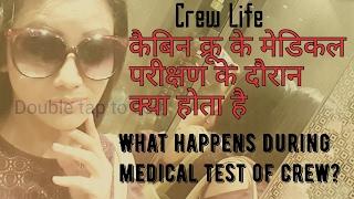 Cabin Crew Medical Test amp Joining Procedure by Mamta Sachdeva