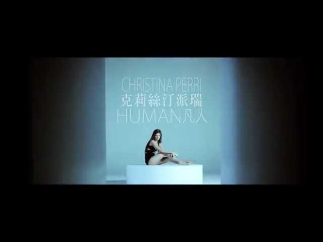 Christina Perri  克莉絲汀派瑞 - Human凡人 (華納official 高畫質HD官方完整版MV)