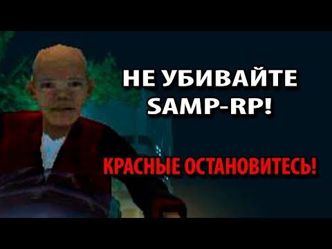 Не убивайте SAMP-RP! Красные ОСТАНОВИТЕСЬ! thumbnail