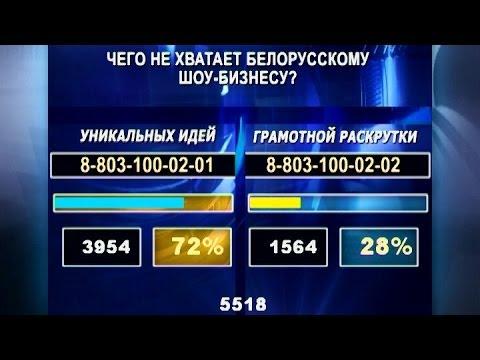 Позиция. Белорусский шоу-бизнес