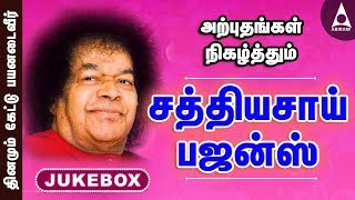 Sathya Sai Bhajans Jukebox - Songs Of Sri Sathya Sai Baba - Devotional Songs