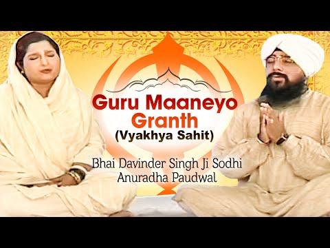 Bhai Davinder Singh Ji Sodhi, Anuradha Paudwal - Guru Maaneyo Granth (Vyakhya Sahit)