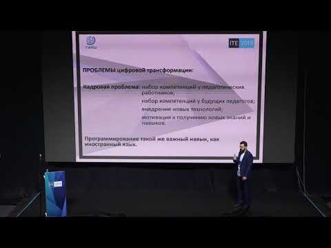 Цифровая трансформация образования на примере РИОС, Павел Лис