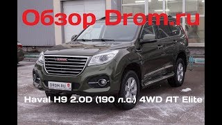 Haval H9 2017 2.0D (190 л.с.) 4WD AT Elite - видеообзор