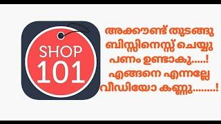 Shop 101 Malayalam   ഷോപ്പ് 101 കുറിച്ച് കൂടുതൽ അറിയാൻ വീഡിയോ മുഴുവൻ കണ്ണു