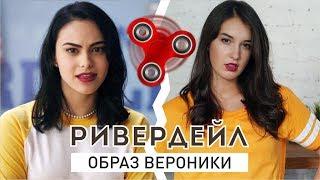 Образ Вероники из сериала Riverdale со Спиннером|V. Fomka|Vasilisa Davankova