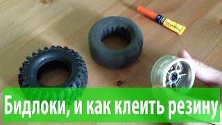 Внедорожные колеса: бедлоки и обычные диски. Как клеить резину