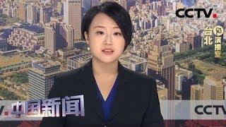 [中国新闻] 民进党下午召开中执会最终讨论初选方案 | CCTV中文国际