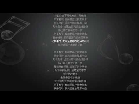 周杰伦 - 七里香 [LYRICS]
