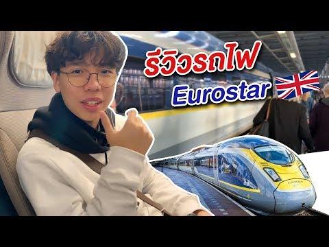 รีวิวห้องโดยสารชั้น Business Premier ของรถไฟ Euro Star ครับ