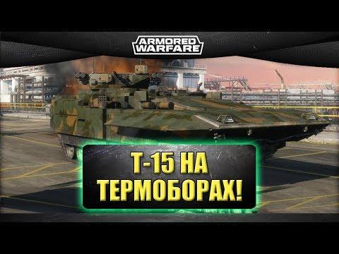 🔴Стрим Armored Warfare - Т-15 и термобарический вихрь! [19.00]