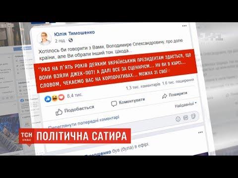 Політична сатира: Зеленський і Юлія Тимошенко \