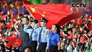 [庆祝中华人民共和国成立70周年联欢活动] 中心联欢表演《同欢同乐同祝愿》| CCTV