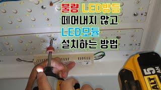 불량난 LED방등 떼어내지 않고 LED모듈 교체 방법