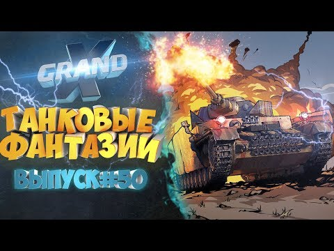 Танковые фантазии №50 | Приколы с танками | от GrandX [World of Tanks]