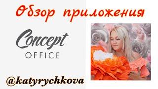 Обзор приложения concept office для инстаграм. Екатерина Рычкова