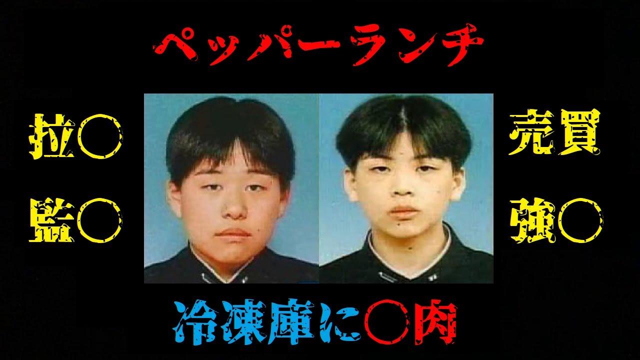 【閲覧注意】ペッパーランチ拉致監禁事件【大阪の怖い話】