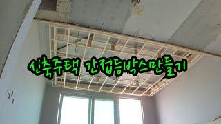 인테리어 신축주택 거실 간접등박스 만들기